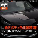 ヴォクシー 80系 ボンネットスポイラー 車体カラー設定 全グレード対応 トヨタ VOXY ZWR80G ZRR80W 85W 85G 80G 受注生産/ご注文から21営業日で発送