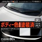 エスクァイア 80系 ボンネットスポイラー 車体カラー設定 全グレード対応 トヨタ ZWR80G ZRR80W ZRR85W ZRR85G ZRR80G 受注生産/ご注文から21営業日で発送