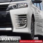 トヨタ ヴォクシー 80系 ZS フォグカバー メッキ LEDスタイリッシュビーム装着車専用 フォグガーニッシュ グリル 外装品 TOYOTA VOXY