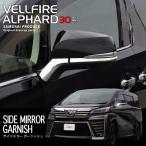 アルファード ヴェルファイア 30系 サイドドアミラー トリム ガーニッシュ 4P ステンレス鏡面 トヨタ ALPHARD VELLFIRE 全グレード対応