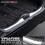 アルファード 30系 ヴェルファイア30系 後期 前期 ラゲッジ スカッフプレート シルバー 1P 高品質ステンレス製 予約/12月20日頃入荷予定