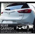 CX3 CX-3 マツダ リア エンブレム周り ガーニッシュ メッキ仕上げ カスタム パーツ ラゲッジドア カバー バンパー ライン
