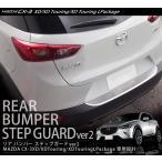 CX3 CX-3 マツダ リア バンパー ステップガード キッキングプレート ステンレス素材 1P カスタム パーツ バック カバー ステッププレート ステップボード
