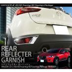 CX3 CX-3 マツダ リア リフレクター ガーニッシュ 2P メッキ仕上げ 専用設計 カスタム パーツ 外装品