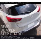 CX3 CX-3 マツダ リア バンパー ステップガード ステンレス素材 1P カスタム パーツ バック カバー ステッププレート ボード ガーニッシュ