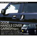 エブリ エブリワゴン DA17W スズキ フロント リア ドアハンドル カバー ガーニッシュ 6P ステンレス鏡面仕上げ 外装品