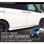 ショッピングステップワゴン ステップワゴン RP 3/4型 スパーダ専用 ホンダ フロント/リア サイドリップ ガーニッシュ 4P メッキ仕上げ 外装品