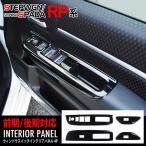 ステップワゴン RP1/2/3/4型 全グレード対応 ホンダ フロント/リア スウィッチ周り 内装パネル 4P ピアノブラック仕上げ 内装品