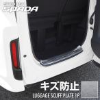 ステップワゴン RP1/2/3/4型 全グレード対応 ホンダ バンパー ラゲッジ スカッフプレート ステンマット仕上