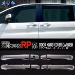 ステップワゴン RP ホンダ フロント リア ドアノブ カバー ガーニッシュ 8P メッキ仕上げ