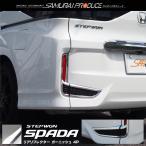 ステップワゴン RP 3/4型 スパーダ専用 ホンダ リア リフレクター ガーニッシュ 4P メッキ仕上げ 専用設計