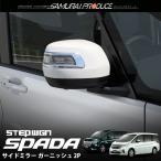 ステップワゴン RP1/2/3/4型 全グレード ホンダ サイドミラー ウィンカー周り ガーニッシュ 2P ステンレス鏡面仕上げ