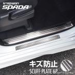 ショッピングステップワゴン ステップワゴン RP1/2/3/4型 全グレード ホンダ フロント リア スカッフプレート 6点セット すべり止め付き ステンレス素材