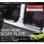 シエンタ 170系 新型 フロント リア スカッフプレート 4P ステンレスマット仕上げ 内装品 トヨタ アクセサリー パーツ カスタム