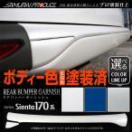 シエンタ 170系 新型 リアバンパー ガーニッシュ 2P ボディ同色仕上げ P17系 リアガーニッシュ エアロ 外装品 受注生産/ご注文から14営業日で順次発送