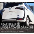シエンタ 170系 新型 アンダーカバー リア リアバンパー シルバー塗装仕上 P17系 トヨタ 外装品 アクセサリー パーツ カスタム