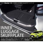 シエンタ170系 新型 トヨタ リア バンパー ラゲッジ スカッフプレート ステンレスマット仕上げ 内装品 パーツ カスタム