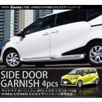 シエンタ 170系 新型 サイドドア ガーニッシュ 4P ステンレス鏡面仕上げ サイドリップ 外装品 トヨタ アクセサリー パーツ カスタム