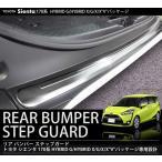 シエンタ 170系 新型 リア バンパー ステップガード ステンレスマット仕上げ キッキングプレート 外装品 トヨタ