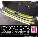 シエンタ 170系 新型 リア バンパー ステップガード & リア バンパー ラゲッジ スカッフプレート 内外装2点セット/セット割