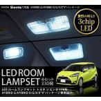 シエンタ 170系 新型 LED 3chip ルームランプ 330発 4点セット トヨタ Sienta 専用設計 おまけ付き アクセサリー パーツ カスタム 内装