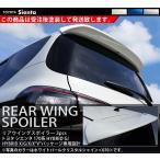 シエンタ 170系 新型 リアウィングスポイラー リアスポイラー 専用設計 ボディ同色仕上 エアロ 外装品 受注生産/ご注文から21営業日で順次発送