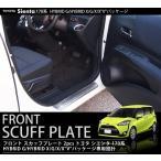 シエンタ170系 新型 トヨタ フロント スカッフプレート 2P ステンレスマット仕上げ 内装品 パーツ カスタム