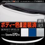 シエンタ 170系 ボンネットスポイラー 車体カラー設定 全グレード対応 エアロ 外装品 カスタム パーツ ドレスアップ 受注生産/ご注文から21営業日で発送
