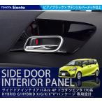 予約/2月上旬入荷予定 シエンタ 170系 新型 インテリアパネル 内側ドアノブ周り 4P ピアノブラック×サテンシルバー トヨタ アクセサリー パーツ カスタム