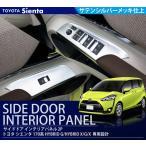 シエンタ 170系 インテリアパネル ウィンドウスイッチ 2P サテンシルバー仕上げ トヨタ Sienta 専用設計 内装品 パーツ カスタム