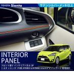 シエンタ 170系 インテリアパネル フロント 3P サテンシルバー仕上げ トヨタ Sienta 専用設計 内装品 パーツ カスタム