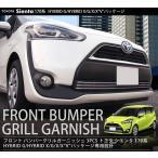 シエンタ 170系 新型 フロント ロア グリル ガーニッシュ 3P ステンレス鏡面仕上げ 外装品 トヨタ アクセサリー パーツ カスタム