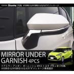 シエンタ 170系 新型 サイドミラー/ドアミラー アンダー ライン ガーニッシュ 4P ステンレス鏡面仕上げ 外装品 トヨタ アクセサリー パーツ カスタム