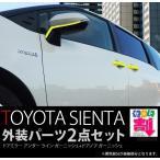 シエンタ 170系 新型 サイドミラー アンダー ライン 4P ステンレス & ドアノブ ドアハンドル 12P メッキ 外装2点セット/セット割