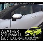 シエンタ 170系 新型 フロント リア ウィンドウトリム ガーニッシュ 6P  外装品 トヨタ アクセサリー パーツ カスタム