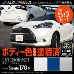 シエンタ 170系 新型 フロントサイド & フロントロア & サイドドア & リアサイド & リアバンパー ボディ同色仕上げ 外装5点セット/セット割