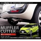 シエンタ 170系 新型 オーバル マフラーカッター スラッシュカット/シングルタイプ ステンレス素材 トヨタ 外装品 アクセサリー パーツ カスタム