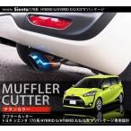 シエンタ 170系 新型 マフラーカッター スラッシュカット/シングルタイプ ステンレス素材 トヨタ 外装品 アクセサリー パーツ カスタム