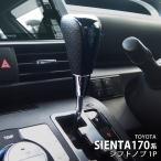 シエンタ 170系 新型 シフトノブ/シフトレバー パンチングレザー ピアノブラック 内装品 トヨタ アクセサリー パーツ カスタム