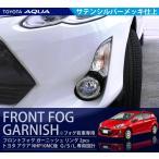 トヨタ アクア NHP10 フロントフォグ ガーニッシュ サテンシルバーメッキ リング AQUA 後期 MC後対応 フォグ有用 G/S/L 専用 外装品 パーツ