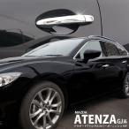 アテンザセダン ワゴン GJ系 ドアノブカバー メッキ仕上 10P ハイエンドタイプ 前期/後期対応 全グレード対応 パーツ カスタム 外装品