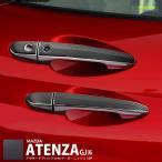 アテンザワゴン セダン GJ系 ドアノブカバー ブラックカーボン調×メッキ 10P 前期/後期対応 パーツ カスタム アウターハンドル 外装品