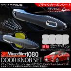 プリウス 50系 ドアノブカバー プロテクションフィルム セット メッキ×ブラックカーボン調 ガーニッシュ 4P 外装品 アクセサリー パーツ カスタム
