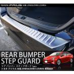 ショッピングプリウス プリウス 50系 リアバンパー ステップガード 全グレード対応 ステッププレート 外装品 アクセサリー パーツ カスタム ドレスアップ