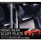 プリウス 50系 フロント/リア スカッフプレート 4P トヨタ PRIUS アクセサリー パーツ カスタム 傷 汚れ 防止