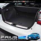 プリウス 50系 ラゲッジ スカッフプレート 2P 全グレード対応 ステンレス スカッフボード 内装品 アクセサリー パーツ カスタム