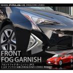 プリウス50系 フォグランプ周り フロント フォグ ガーニッシュ 2P メッキ仕上 全グレード対応 フロント バンパー 外装品 アクセサリー パーツ カスタム