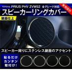 ショッピングプリウス プリウス PHV ZVW52 スピーカーリング フロント/リア ステンレス鏡面 インテリアパネル ガーニッシュ メッキ 専用設計 新型 TOYOTA