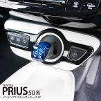 プリウス 50系 シフトベース 1P ピアノブラック シフトノブまわり インテリアパネル ガーニッシュ インテリアカバー アクセサリー パーツ カスタム 内装品