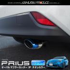 プリウス 50系 オーバル マフラーカッター スラッシュカット/シングルタイプ チタンカラー ステンレス素材 外装品